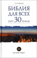 Вероника Александровна Андросова - Библия для всех - курс 30 уроков