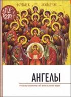 Ангелы. Что нам известно об ангельском мире