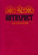 Антихрист - Антология