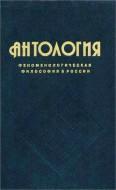 Антология феноменологической философии в России, т. 2