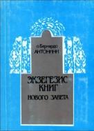 Антонини - Экзегезис книг Нового Завета