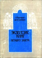 Бернардо Антонини - Экзегезис книг Ветхого Завета