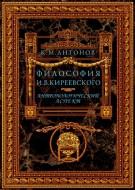 Антонов - Философия И. В. Киреевского