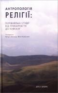 Антропологія релігії: порівняльні студії від Прикарпаття до Кавказу