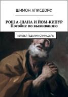 Шимон Аписдорф – Рош А-Шана и Йом-Кипур