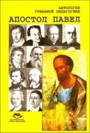 Амонашвили Шалва Александрович - Апостол Павел и другие ученики Христа