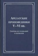 Арелатские проповедники V-VІ вв. - Сборник исследований и переводов