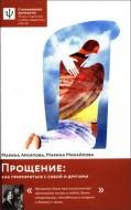 Архипова Марина, Михайлова Марина - Прощение: как примириться с собой и другими