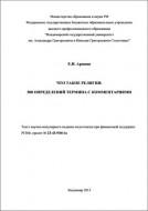 Евгений Aринин - Что такое религия: 500 Определений термина с комментариями