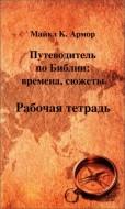 Майкл Армор - Рабочая тетрадь к «Путеводителю по Библии» - Времена, сюжеты