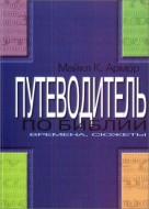 Майкл Армор - Путеводитель по Библии - Времена, сюжеты