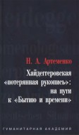 Наталья Андреевна Артеменко - Хайдеггеровская «потерянная» рукопись: на пути к «Бытию и времени»