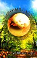 Рав Шалом Аруш - Всемирный сад веры