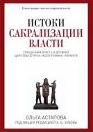 Ольга Астапова - Истоки сакрализации власти. Священная власть в древних царствах Египта, Месопотамии, Израиля