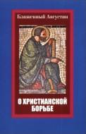 Блаженный Августин - О христианской борьбе