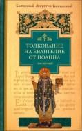 Августин Гиппонский, блаженный - Толкование на Евангелие от Иоанна - В 2 томах - Том 1 - Рассуждения 1-37