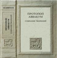 Аввакум, протопоп - Собрание творений