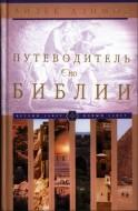 Айзек Азимов - Путеводитель по Библии