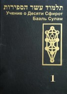 Бааль Сулам - Учение о Десяти Сфирот - Том 1 - Маасэ Берешит
