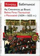 Конрад Бабятынскі - Ад Смаленску да Вільні - Вайна Рэчы Паспалітай з Масковіяй 1654 - 1655