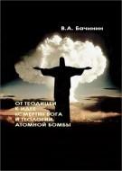 Бачинин Владислав Аркадьевич - От теодицеи к идее «смерти» Бога и теологии атомной бомбы