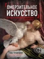 Софья Багдасарова - Омерзительное искусство. Юмор и хоррор шедевров живописи