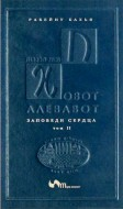 Рабейну Бахья - Ховот Алевавот - Заповеди сердца - том II