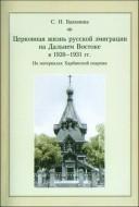 Баконина Светлана Николаевна - Церковная жизнь русской эмиграции на дальнем востоке в 1920-1931 гг.