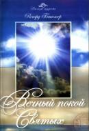 Ричард Бакстер - Вечный покой святых