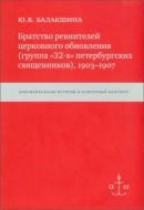 Юлия Балакшина Братство ревнителей церковного обновления