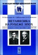 Николай Бальтазар, Николай Григорьевич Дебольский, Борис Валентинович Яковенко - Метафизика на рубеже эпох