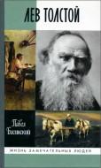 Павел Басинский – Лев Толстой - Свободный человек