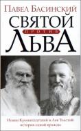 Святой против Льва - Павел Басинский