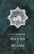 Батунский - Россия и ислам - 1-3