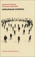 Зигмунт Бауман, Леонидас Донскис - Моральная слепота: утрата чувствительности в эпоху текучей современности