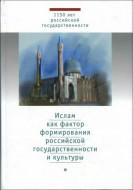 Ислам как фактор формирования российской государственности и культуры