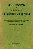 В. Бехтерев -  Личность и условiя ея развитiя и здоровья. Речь, произнесенная 4-го Сентября 1905 г. на второмъ съезде отечественныхъ психiатровъ въ гор. Кiевъ