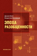 Даниел Белл  Владислав Иноземцев Эпоха разобщенности: Размышления о мире XXI века