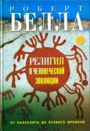 Роберт Белла - Религия в человеческой эволюции: от палеолита до осевого времени
