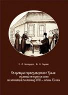 Сергей Белобородов - Староверы горнозаводского Урала