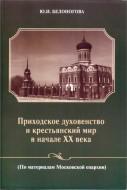 Юлия Белоногова Приходское духовенство и крестьянский мир в начале XX века