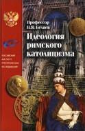 Николай Яковлевич Беляев - Идеология римского католицизма