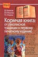 Елена Белякова - Кормчая книга: от рукописной традиции к печатному изданию