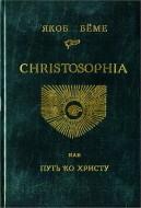 Якоб Бёме – Сhristosophia или Путь ко Христу