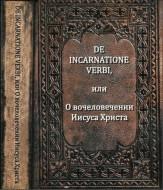 Якоб Бёме - De incarnatione verbi, или О вочеловечении Иисуса Христа