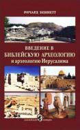 Ричард Беннетт - Введение в библейскую археологию и археологию Иерусалима