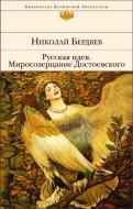 Николай Бердяев - Русская идея - Миросозерцание Достоевского