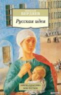 Николай Бердяев - Русская идея