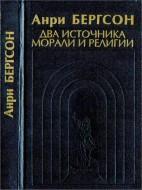 Анри Бергсон - два источника морали и религии