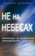 Элиэзер Беркович - Не на небесах - Природа и функция еврейского закона